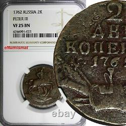 RUSSIA Peter III 1762 2 Kopeks NGC VF25 BN VERY RARE TOP GRADED BY NGC C# 42