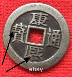 Very Rare ErrorHigh Grade China Chinese Coin KangXi TongBao an error coin